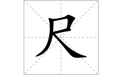 尺的笔顺笔画怎么写(尺的笔画、拼音、解释及成语详解)