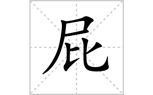 屁的笔顺笔画怎么写(屁的笔画、拼音、解释及成语详解)