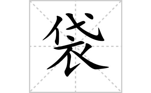 袋的笔顺笔画怎么写(袋的笔画、拼音、解释及成语详解)