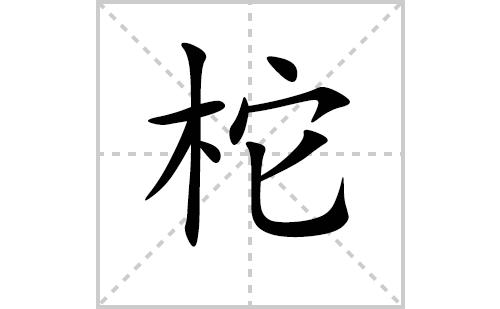 柁的笔顺笔画怎么写(柁的笔画、拼音、解释及成语详解)