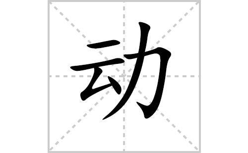动的笔顺笔画怎么写(动的笔画、拼音、解释及成语详解)