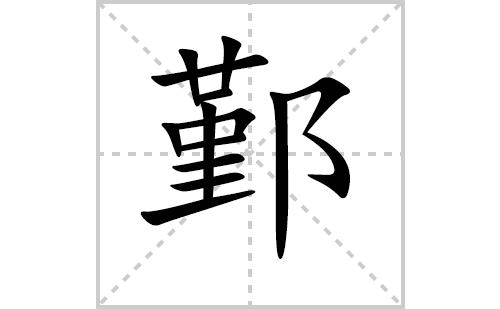 鄞的笔顺笔画怎么写(鄞的笔画、拼音、解释及成语详解)