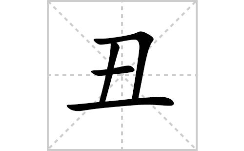丑的笔顺笔画怎么写(丑的笔画、拼音、解释及成语详解)
