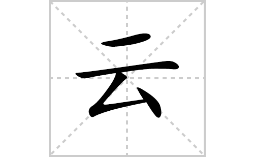 云的笔顺笔画怎么写(云的笔画、拼音、解释及成语详解)