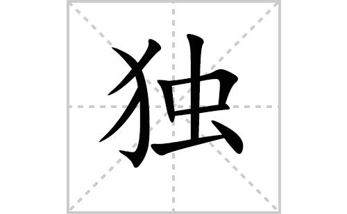 独的笔顺笔画怎么写(独的笔画、拼音、解释及成语详解)