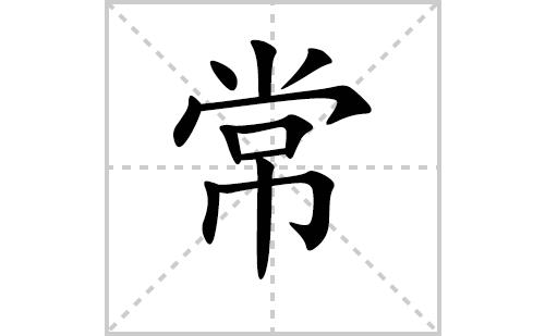 常的笔顺笔画怎么写(常的笔画、拼音、解释及成语详解)