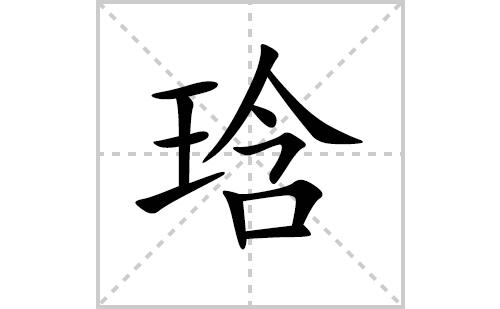 琀的笔顺笔画怎么写(琀的笔画、拼音、解释及成语详解)