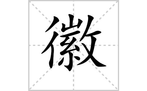 徽的笔顺笔画怎么写(徽的笔画、拼音、解释及成语详解)
