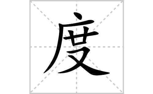 度的笔顺笔画怎么写(度的笔画、拼音、解释及成语详解)