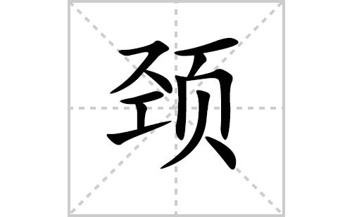 颈的笔顺笔画怎么写(颈的笔画、拼音、解释及成语详解)