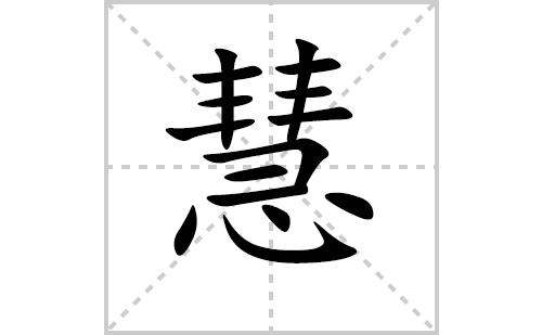 慧的笔顺笔画怎么写(慧的笔画、拼音、解释及成语详解)