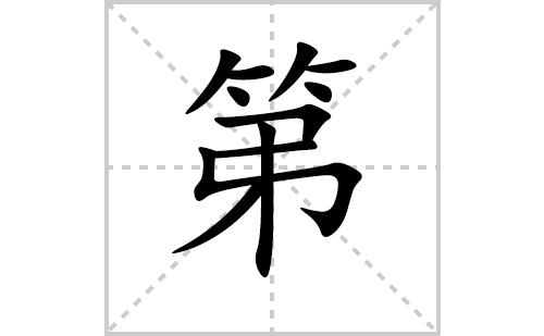 第的笔顺笔画怎么写(第的笔画、拼音、解释及成语详解)
