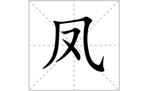 凤的笔顺笔画怎么写(凤的笔画、拼音、解释及成语详解)