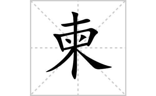 柬的笔顺笔画怎么写(柬的笔画、拼音、解释及成语详解)
