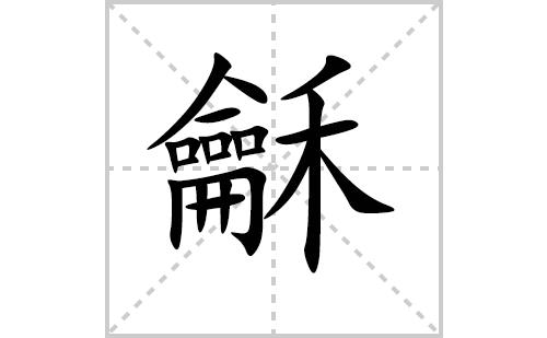 龢的笔顺笔画怎么写(龢的笔画、拼音、解释及成语详解)