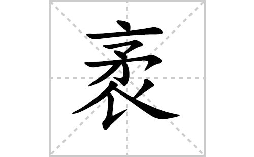 袤的笔顺笔画怎么写(袤的笔画、拼音、解释及成语详解)