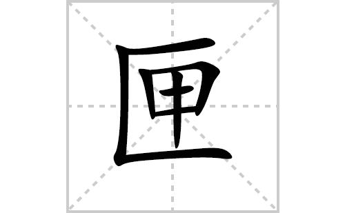 匣的笔顺笔画怎么写(匣的笔画、拼音、解释及成语详解)