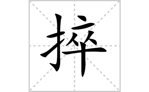 捽的笔顺笔画怎么写(捽的笔画、拼音、解释及成语详解)