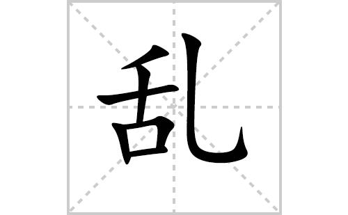 乱的笔顺笔画怎么写(乱的笔画、拼音、解释及成语详解)