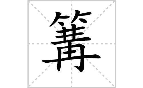 篝的笔顺笔画怎么写(篝的笔画、拼音、解释及成语详解)