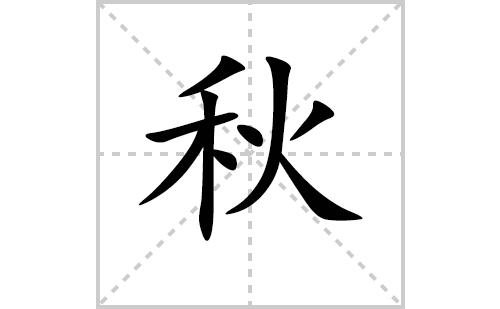 秋的笔顺笔画怎么写(秋的笔画、拼音、解释及成语详解)