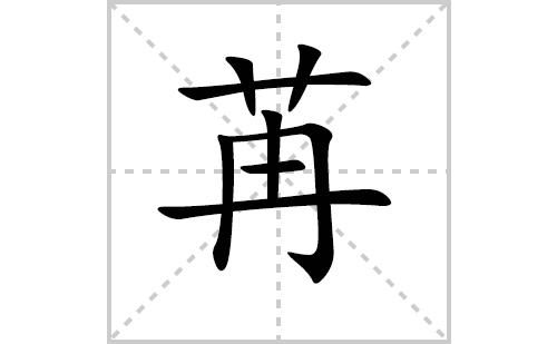 苒的笔顺笔画怎么写(苒的笔画、拼音、解释及成语详解)