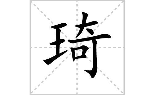 琦的笔顺笔画怎么写(琦的笔画、拼音、解释及成语详解)