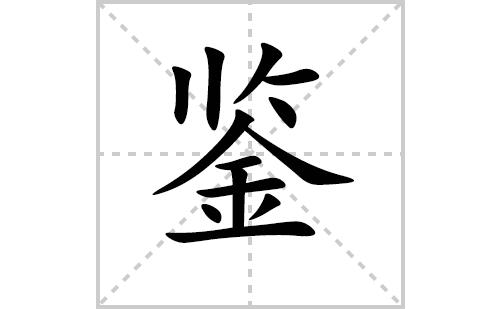 鉴的笔顺笔画怎么写(鉴的笔画、拼音、解释及成语详解)