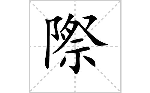 際的笔顺笔画怎么写(際的笔画、拼音、解释及成语详解)