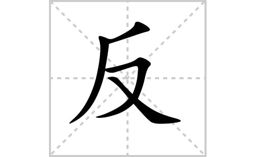 反的笔顺笔画怎么写(反的笔画、拼音、解释及成语详解)