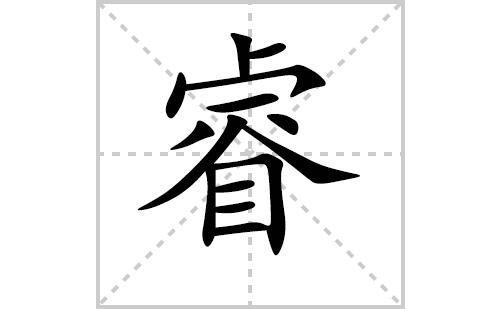 睿的笔顺笔画怎么写(睿的笔画、拼音、解释及成语详解)