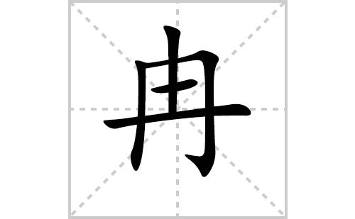 冉的笔顺笔画怎么写(冉的笔画、拼音、解释及成语详解)