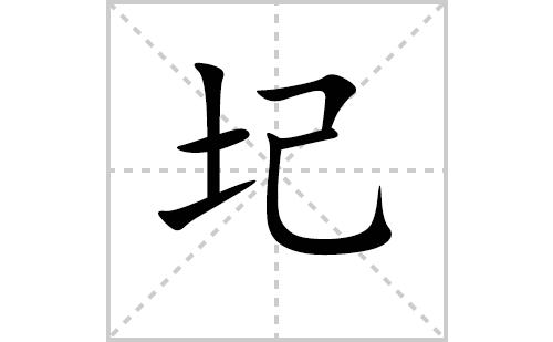 圮的笔顺笔画怎么写(圮的笔画、拼音、解释及成语详解)