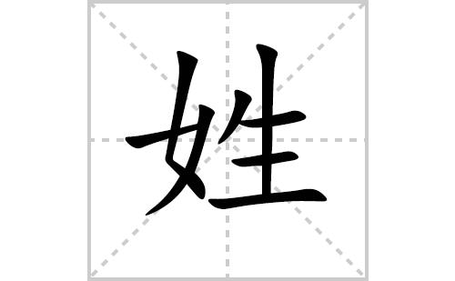 姓的笔顺笔画怎么写(姓的笔画、拼音、解释及成语详解)