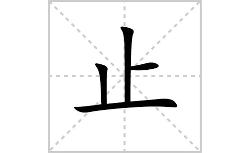 止的笔顺笔画怎么写(止的笔画、拼音、解释及成语详解)