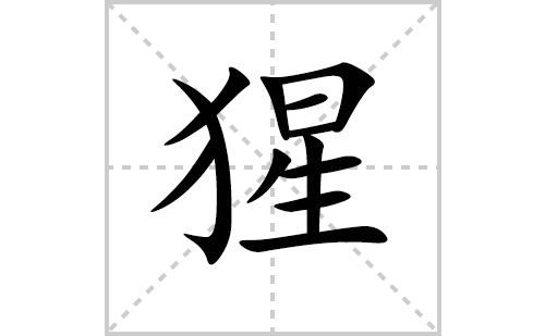 猩的笔顺笔画怎么写(猩的笔画、拼音、解释及成语详解)