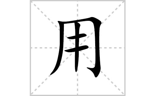 用的笔顺笔画怎么写(用的笔画、拼音、解释及成语详解)