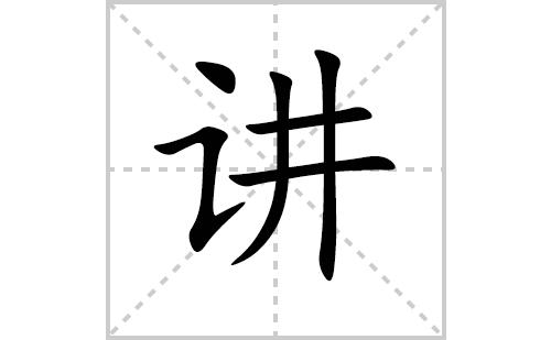 讲的笔顺笔画怎么写(讲的笔画、拼音、解释及成语详解)