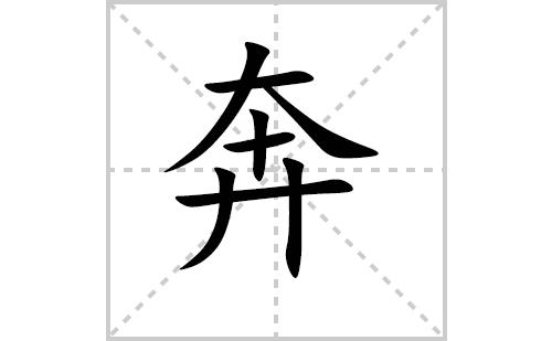 奔的笔顺笔画怎么写(奔的笔画、拼音、解释及成语详解)