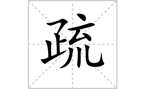 疏的笔顺笔画怎么写(疏的笔画、拼音、解释及成语详解)