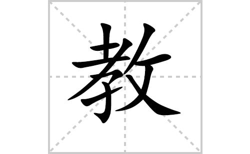 教的笔顺笔画怎么写(教的笔画、拼音、解释及成语详解)