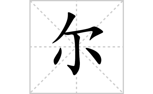尔的笔顺笔画怎么写(尔的笔画、拼音、解释及成语详解)
