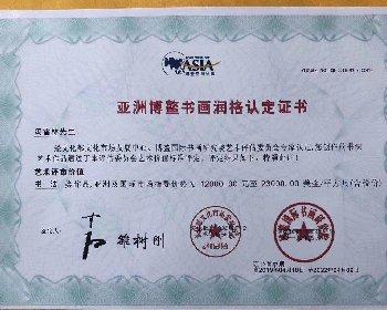亚洲博鳌书画润格认定证书 冯雪林书法作品润格