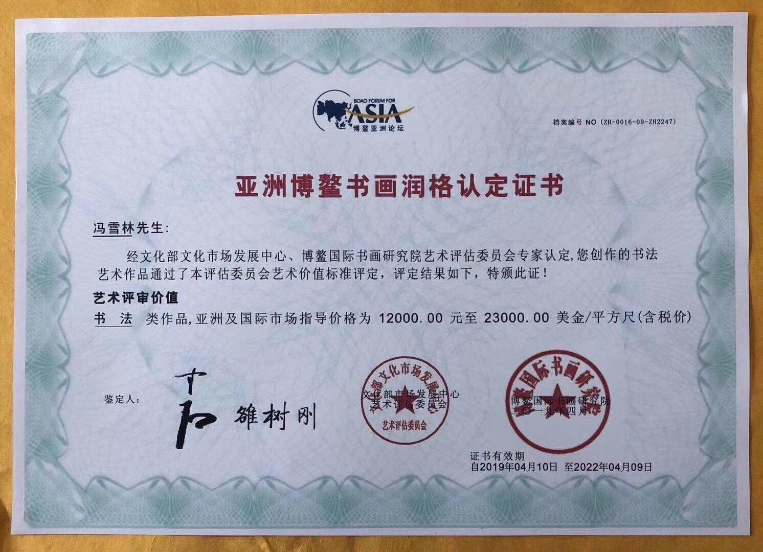 亚洲博鳌书画润格认定证书