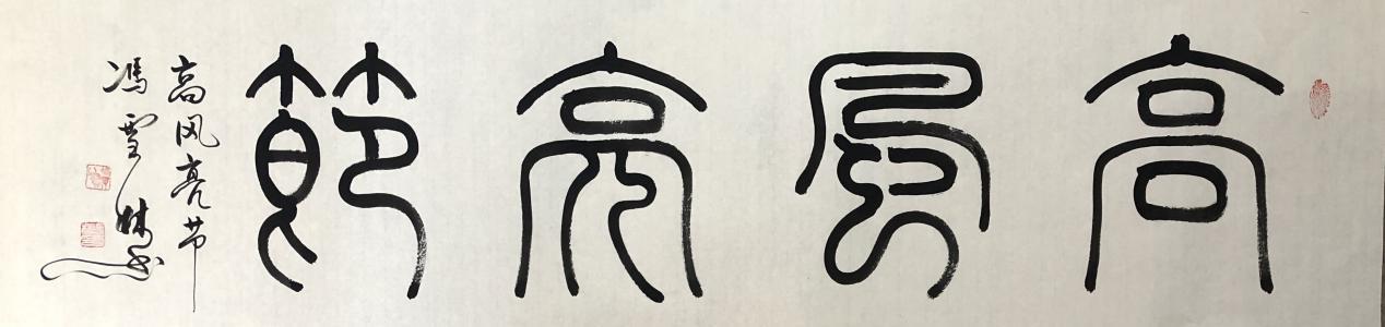 高风亮节篆书书法欣赏