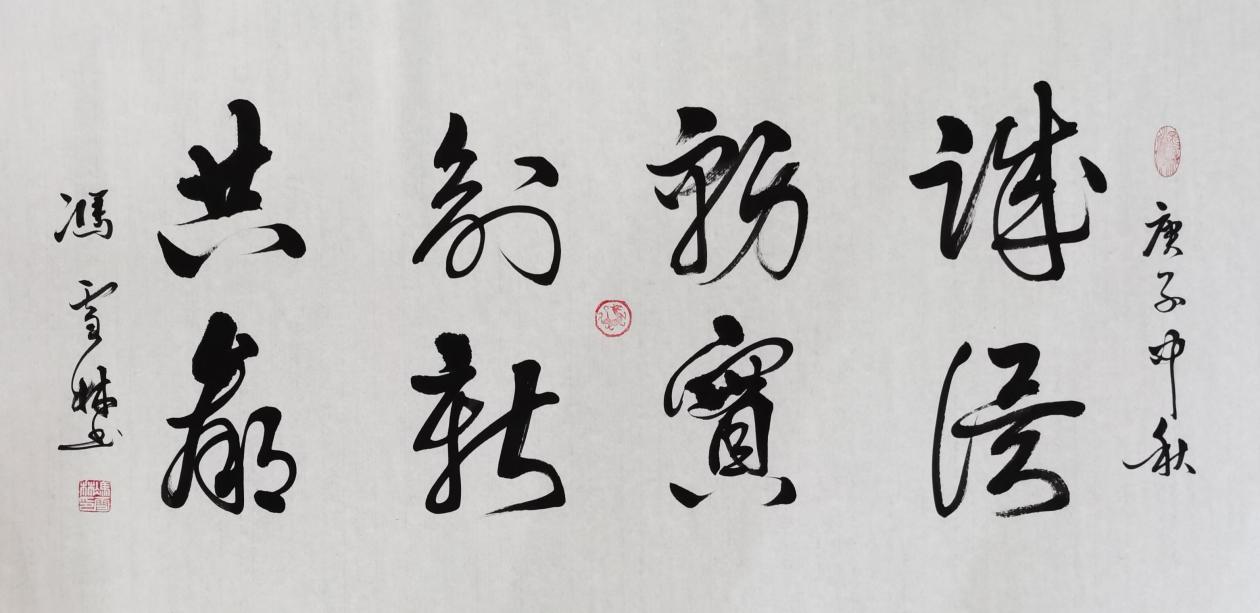 庚子中秋行草横幅书法