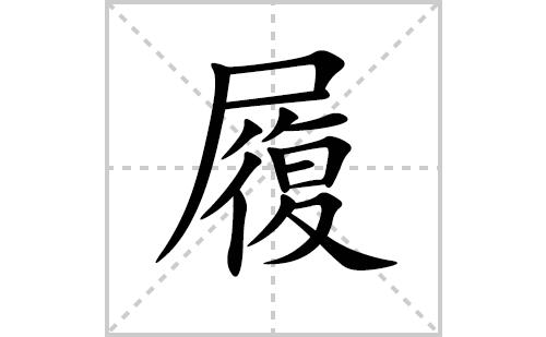 意的笔顺笔画怎么写(意的笔画、拼音、解释及成语详解)