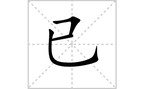 已的笔顺笔画怎么写(已的笔画、拼音、解释及成语详解)