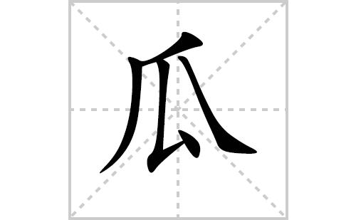 瓜的笔顺笔画怎么写(瓜的笔画、拼音、解释及成语详解)