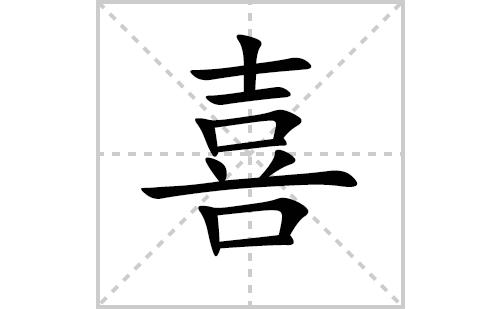 喜的笔顺笔画怎么写(喜的笔画、拼音、解释及成语详解)